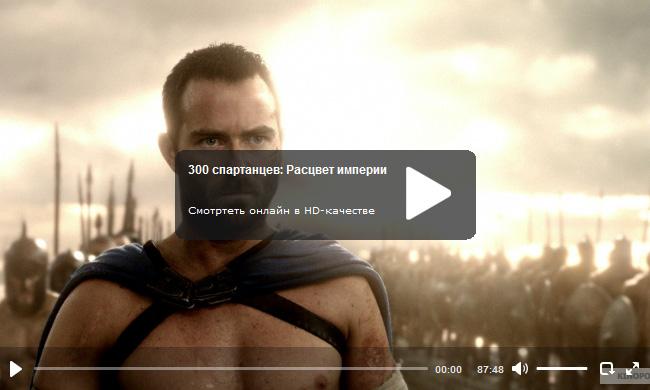 смотреть 300 спартанцев в hd качестве: